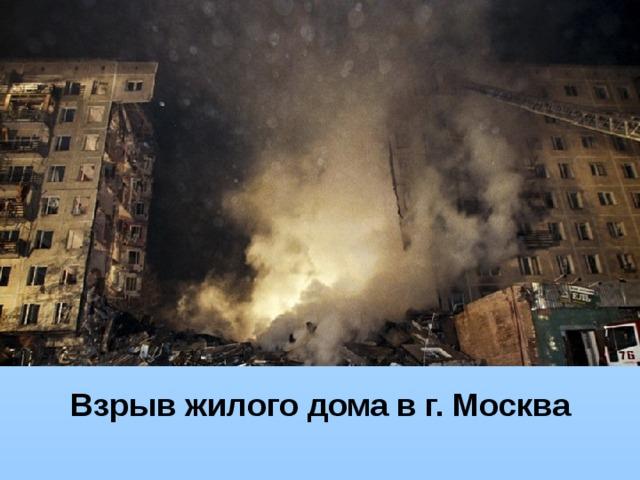 Взрыв жилого дома в г. Москва