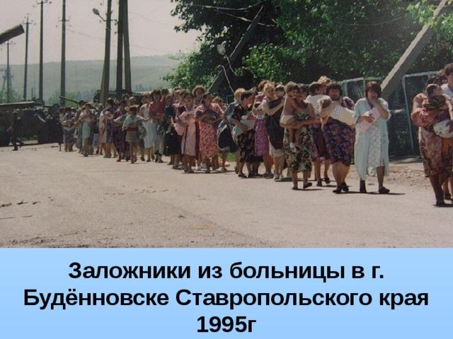 Заложники из больницы в г. Будённовске Ставропольского края 1995г