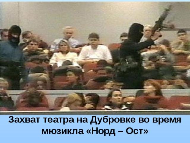 Захват театра на Дубровке во время мюзикла «Норд – Ост»