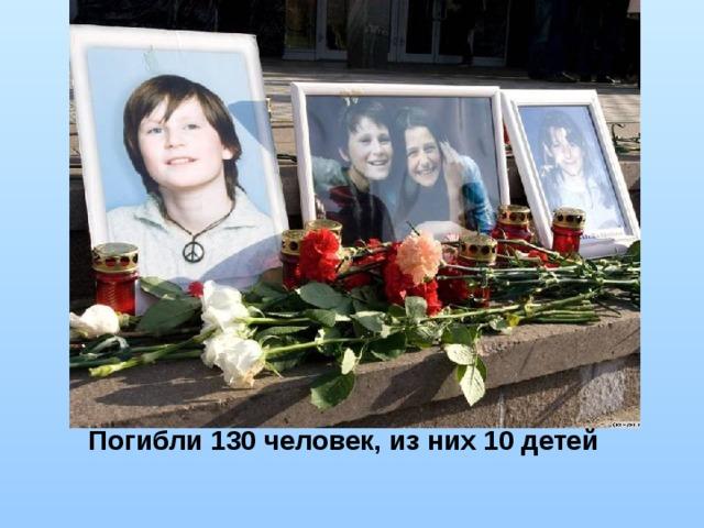 Погибли 130 человек, из них 10 детей