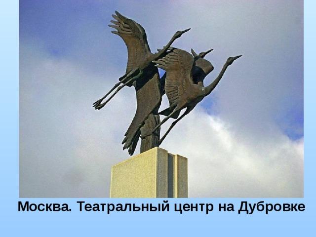 Москва. Театральный центр на Дубровке