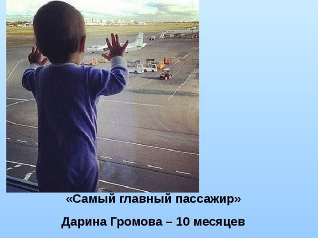 «Самый главный пассажир» Дарина Громова – 10 месяцев