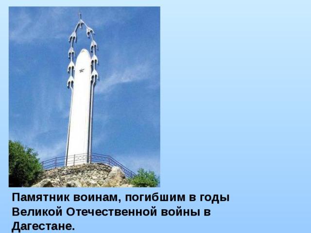Памятник воинам, погибшим в годы Великой Отечественной войны в Дагестане.
