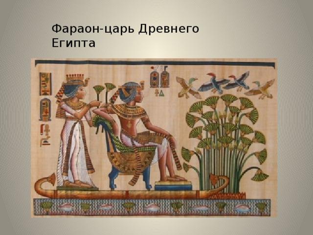 Фараон-царь Древнего Египта