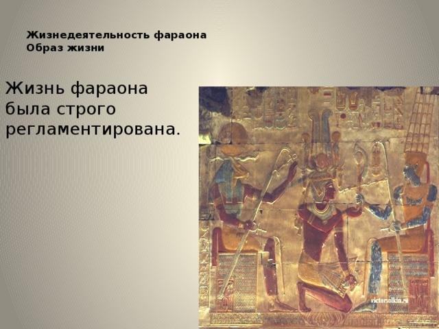 Жизнедеятельность фараона  Образ жизни   Жизнь фараона была строго регламентирована.