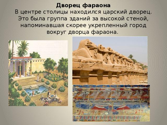 Дворец фараона  В центре столицы находился царский дворец. Это была группа зданий за высокой стеной, напоминавшая скорее укрепленный город вокруг дворца фараона.
