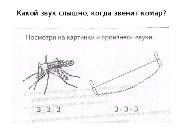 Какой звук слышно, когда звенит комар?