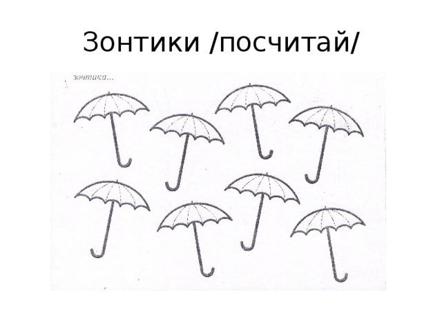 Зонтики /посчитай/