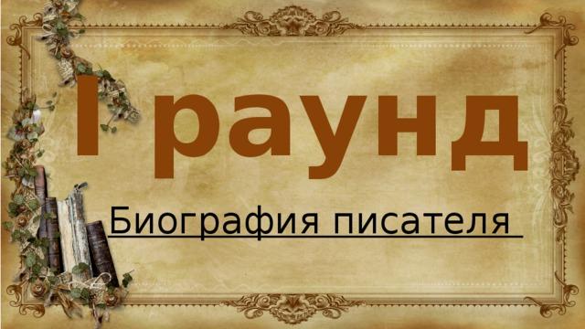 I раунд Биография писателя