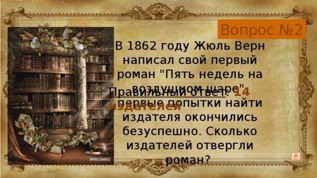 Вопрос №2 В 1862 году Жюль Верн написал свой первый роман