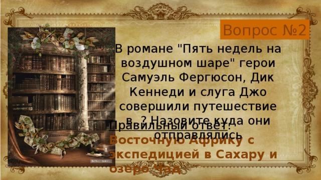 Вопрос №2 В романе