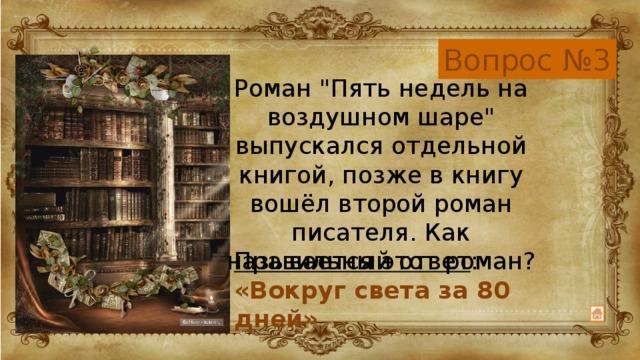 Вопрос №3 Роман