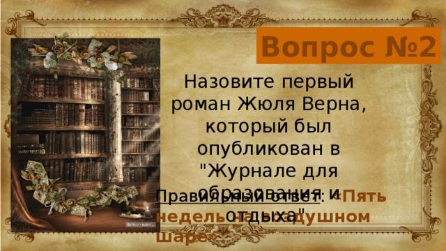 Вопрос №2 Назовите первый роман Жюля Верна, который был опубликован в