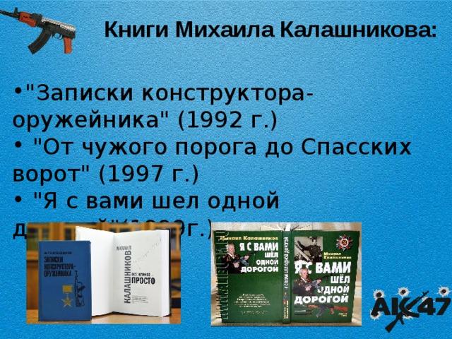 Книги Михаила Калашникова: