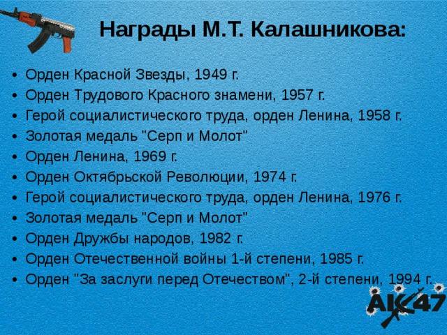Награды М.Т. Калашникова: