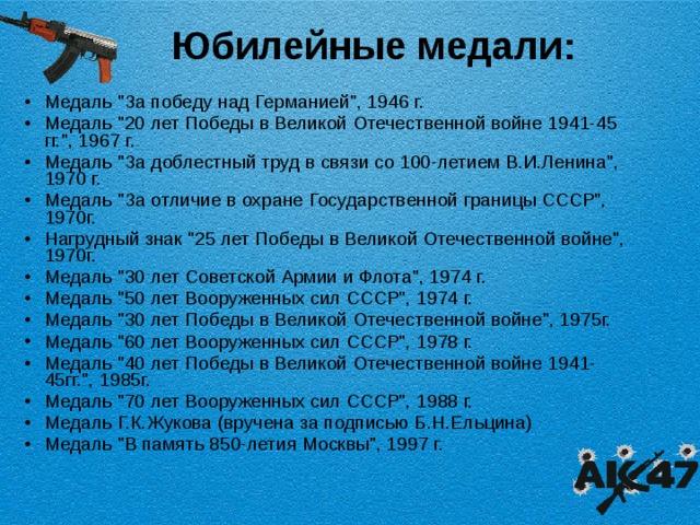 Юбилейные медали:
