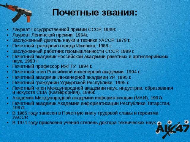 Почетные звания: