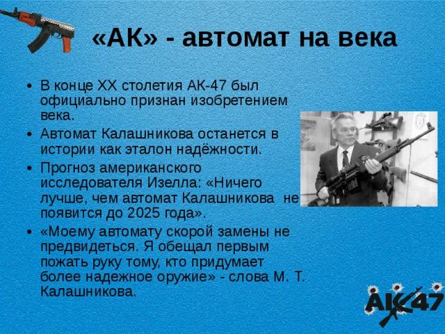 «АК» - автомат на века