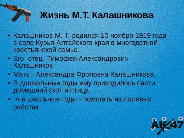 Жизнь М.Т. Калашникова