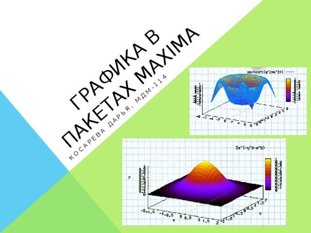 Графика в пакетах Maxima Косарева Дарья, МДМ-114