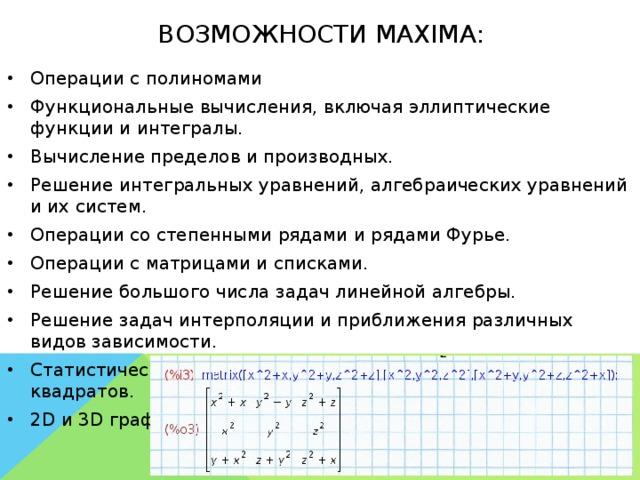 Возможности Maxima: