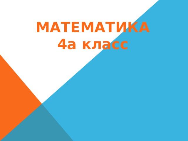 МАТЕМАТИКА 4а класс