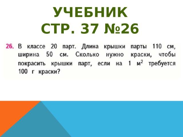 Учебник Стр. 37 №26