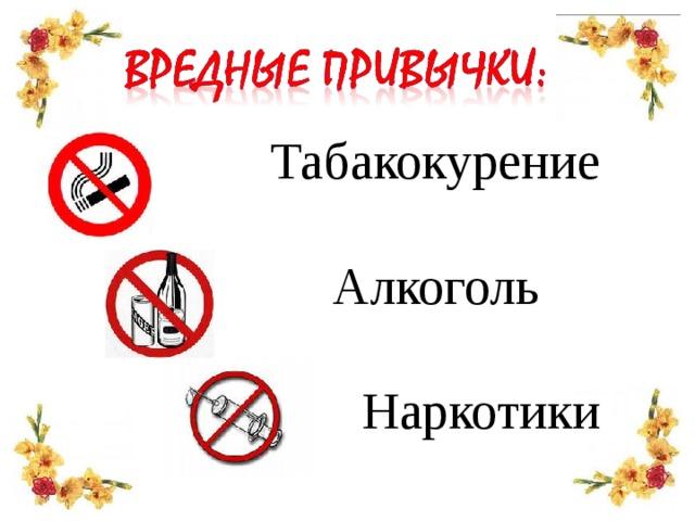 Табакокурение   Алкоголь   Наркотики