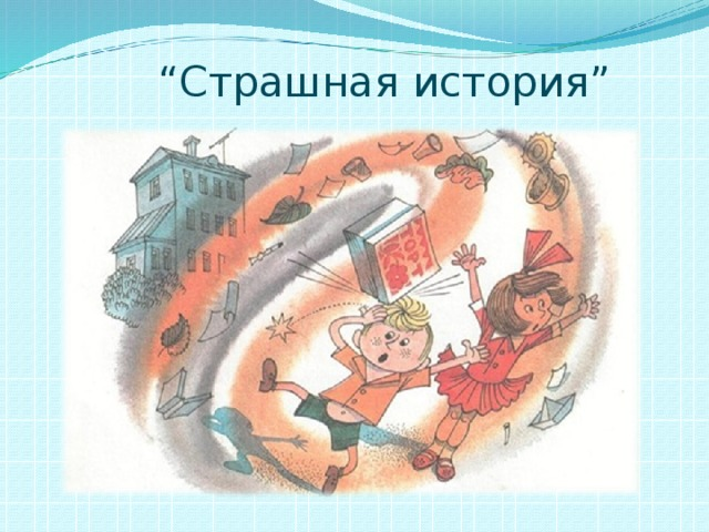 """"""" Страшная история"""""""