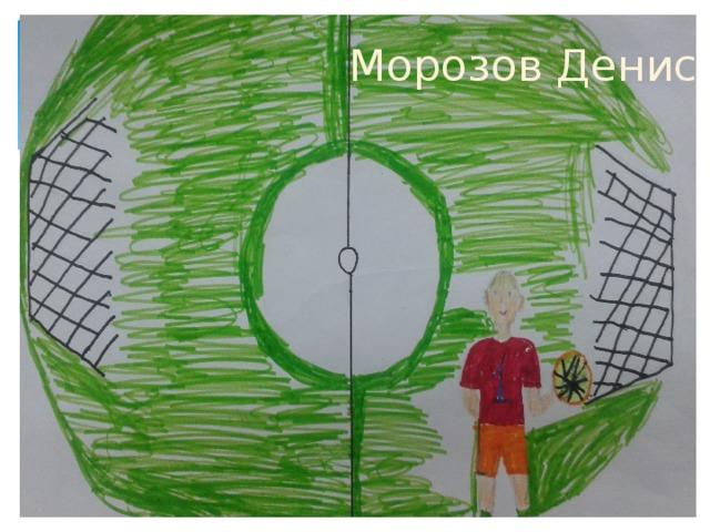 Морозов Денис