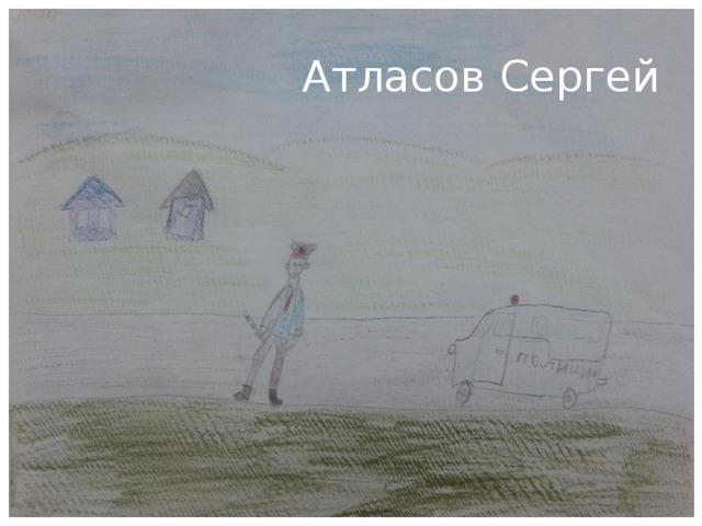 Атласов Сергей