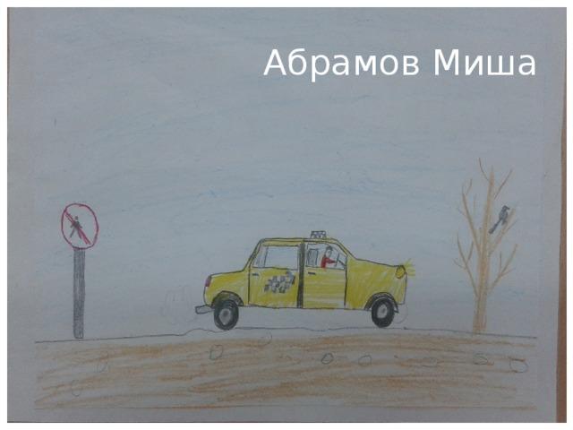 Абрамов Миша