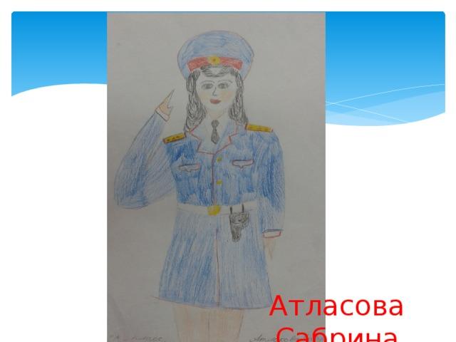 Атласова Сабрина