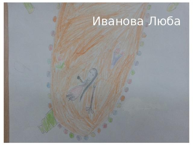 Иванова Люба
