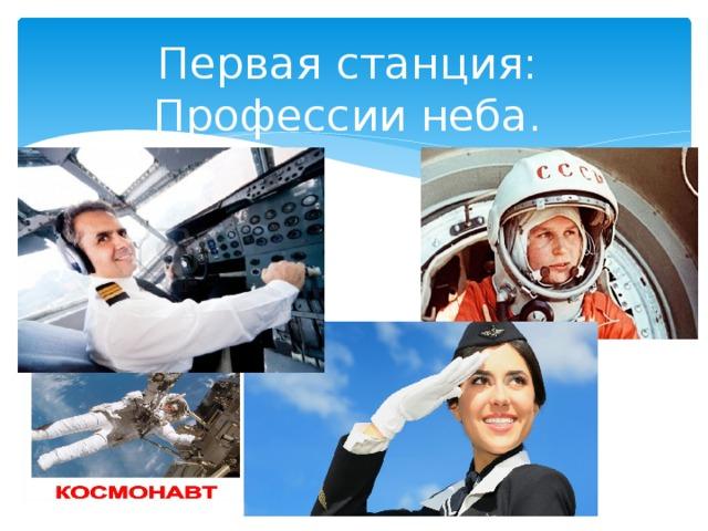 Первая станция:  Профессии неба.