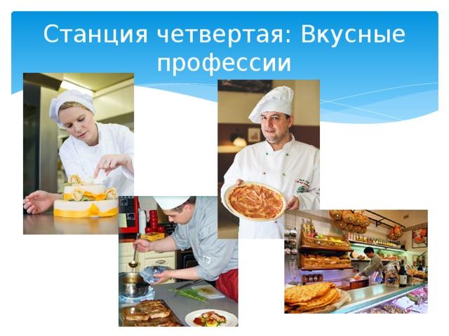 Станция четвертая: Вкусные профессии