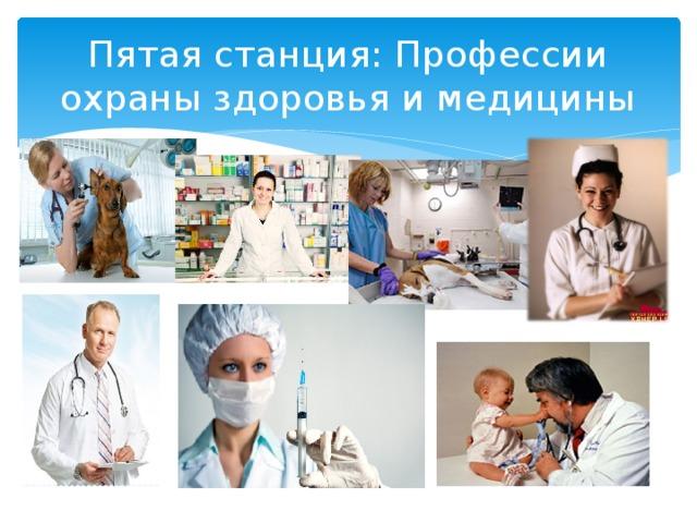 Пятая станция: Профессии охраны здоровья и медицины