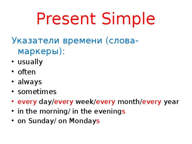 Present Simple Указатели времени (слова-маркеры):