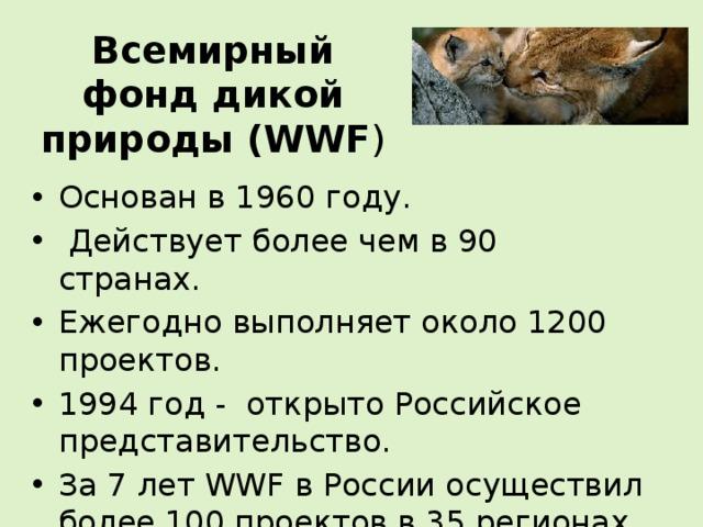 Всемирный фонд дикой природы (WWF )