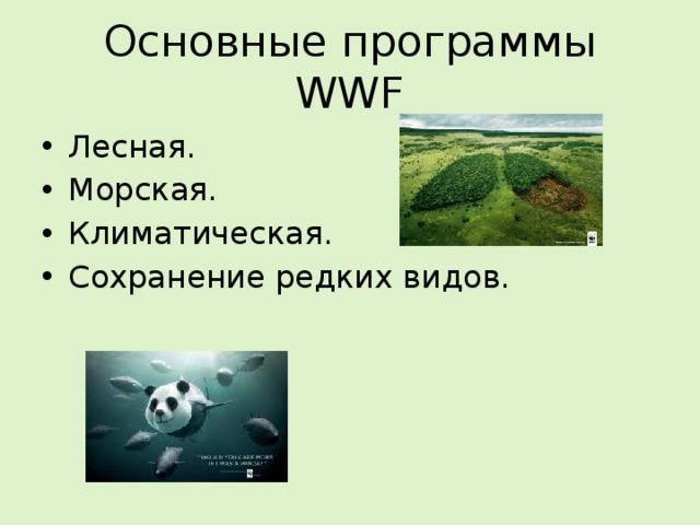 Основные программы WWF