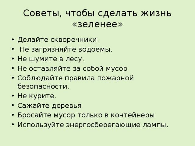 Советы, чтобы сделать жизнь «зеленее»