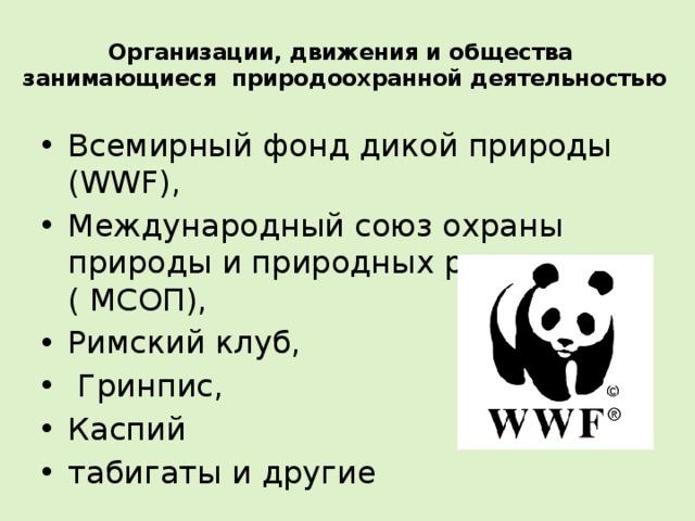 Организации, движения и общества занимающиеся природоохранной деятельностью