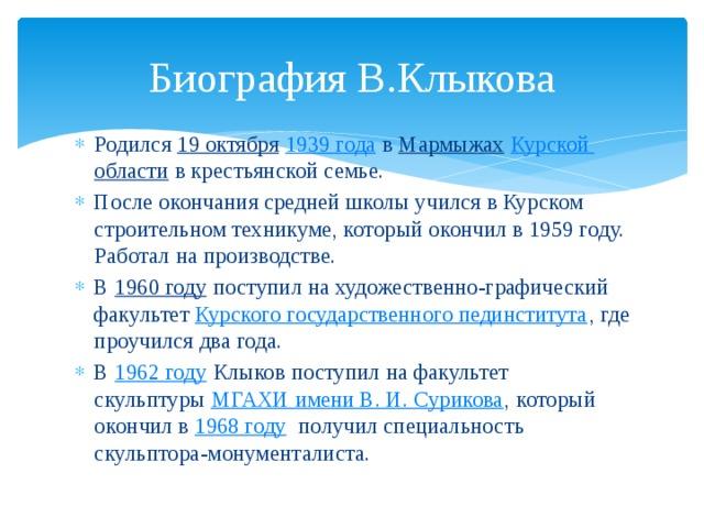 Биография В.Клыкова