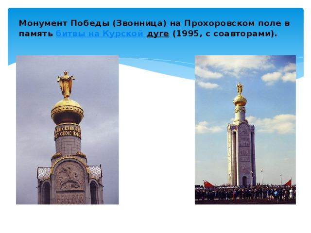 Монумент Победы (Звонница) на Прохоровском поле в память битвы на Курской дуге (1995, с соавторами).