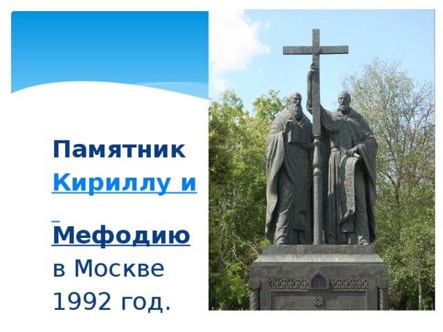 Памятник Кириллу и Мефодию  в Москве 1992 год.