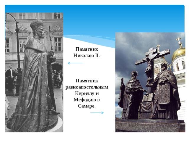 Памятник Николаю II. Памятник равноапостольным Кириллу и Мефодию в Самаре.
