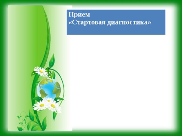 Прием «Стартовая диагностика»