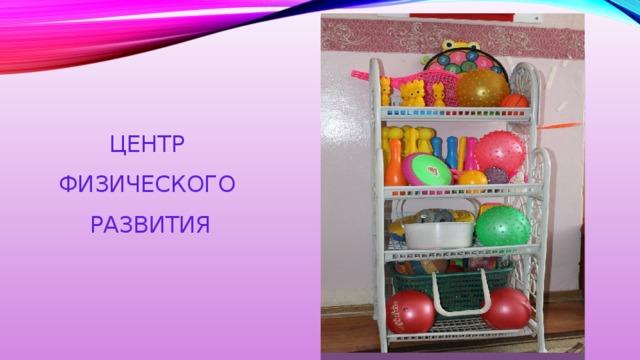 Центр  физического  развития