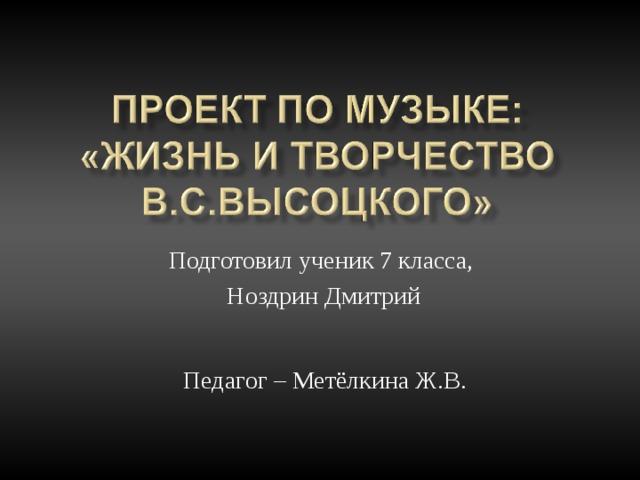 Подготовил ученик 7 класса, Ноздрин Дмитрий Педагог – Метёлкина Ж.В.