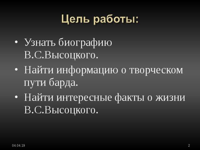 Узнать биографию В.С.Высоцкого. Найти информацию о творческом пути барда. Найти интересные факты о жизни В.С.Высоцкого.